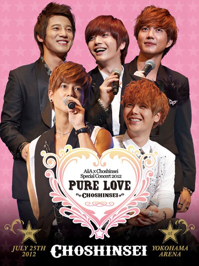 【新品】【未開封】超新星DVD PURE LOVE 2012 完売品 ライブグッズの画像