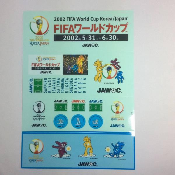 FIFA2002ワールドカップ ステッカー シール 非売品 ①_画像1