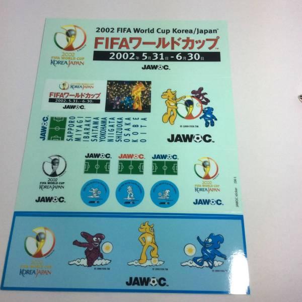 FIFA2002ワールドカップ ステッカー シール 非売品 ①_画像2