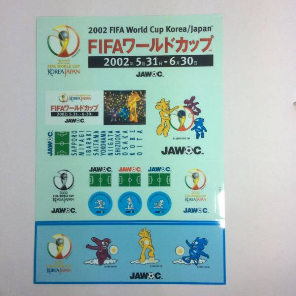 FIFA2002ワールドカップ ステッカー シール 非売品 ①_画像3