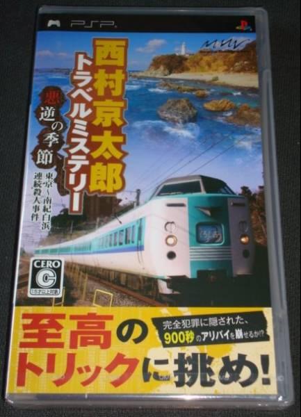 ◆新品◆PSP 西村京太郎トラベルミステリー 悪逆の季節_画像1
