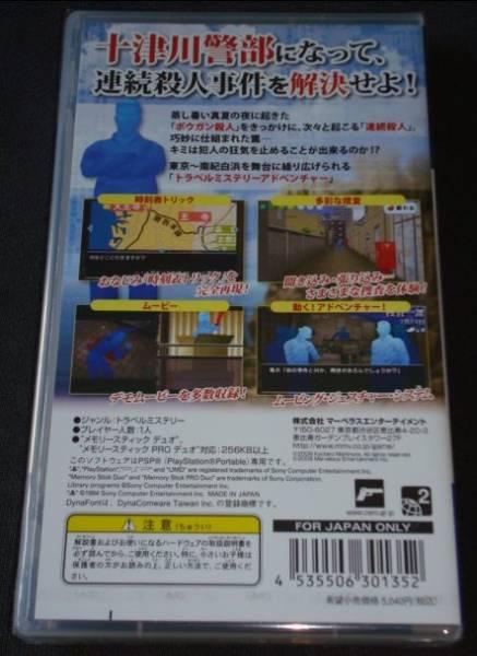 ◆新品◆PSP 西村京太郎トラベルミステリー 悪逆の季節_画像2