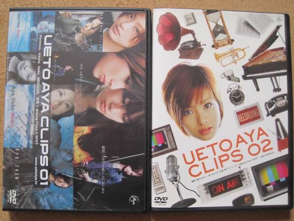 上戸彩 UETO AYA CLIPS 01 + CLIPS 02  いずれも中古美品 グッズの画像