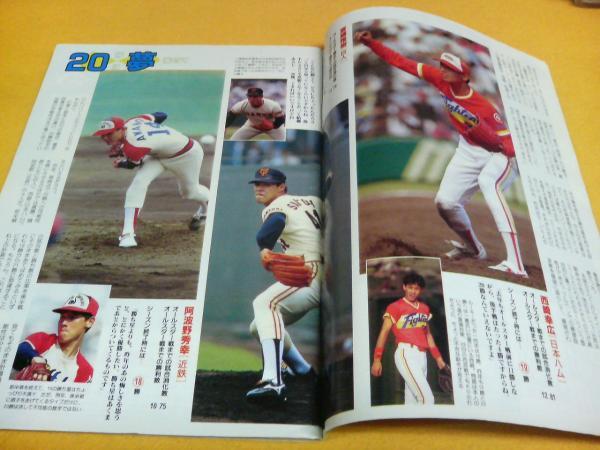 [雑誌]週刊ベースボール(1986#35)藤田元司(読売ジャイアンツ)表紙/阿波野秀幸(近鉄バファローズ)_画像2