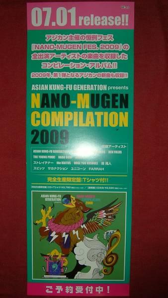 【ポスター3】 NANO-MUGEN COMPILATION2009 アジカン 非売品!