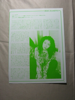 '97【18歳でプロの早熟 神谷えり / 2nd Bonnie Pink 】♯