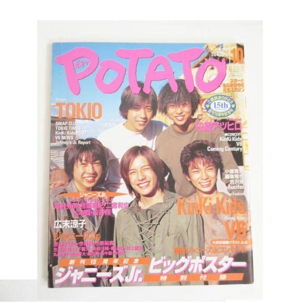 嵐 表紙雑誌 POTATO 1998年10月号 グッズ