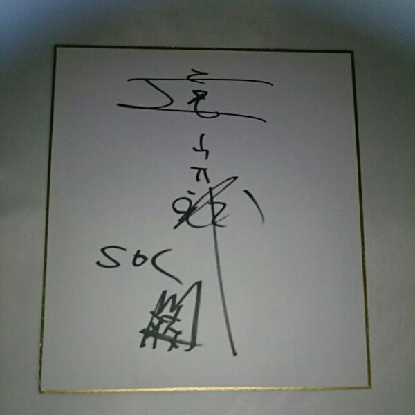 SCHOOL OF LOCK 遠山校長(グランジ) 直筆サイン色紙