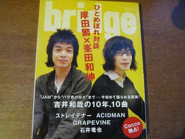 BRIDGEブリッジ52/2007.5●峯田和伸×岸田繁 吉井和哉 Cocco_画像1