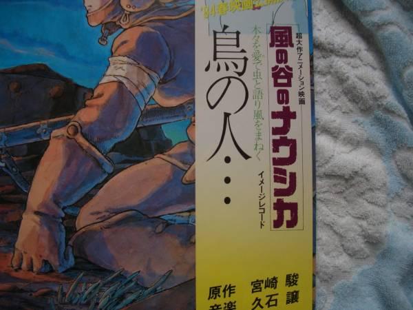 超希少 風の谷のナウシカ イメージレコード 宮崎駿 久石譲 グッズの画像