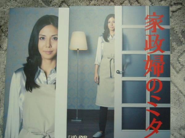 DVD-BOX  家政婦のミタ!(松嶋菜々子、相武紗季、長谷川博己) グッズの画像