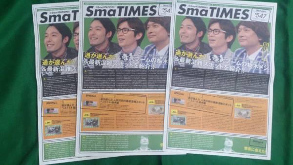 即決!! SmaTIMES#547×3部★オリエンタルラジオ☆スマタイムズ