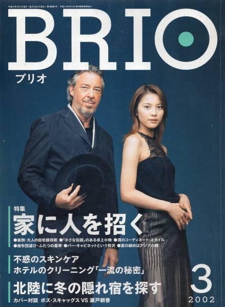 雑誌BRIO 2002/3月号★瀬戸朝香・ボズ・スキャッグス/仲畑貴志★
