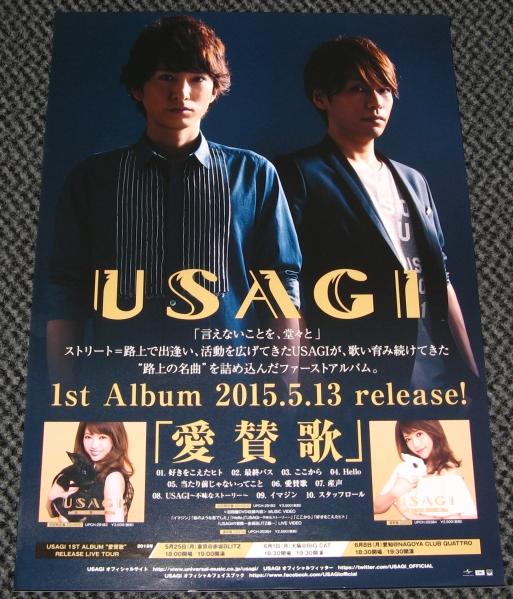 φ1 USAGI /愛賛歌 宣伝ポスター