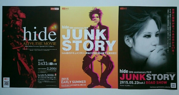 【送料込】hide ALIVE THE MOVIE & JUNK STORY チラシ(3種15枚)