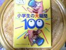 NHK 週刊こどもニュース・スペシャル小学生の大疑問100