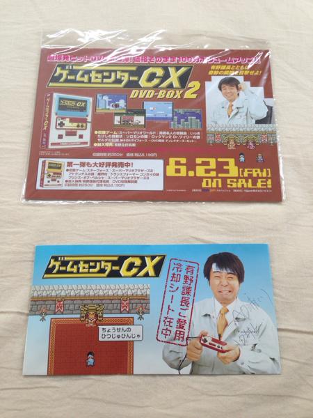 ゲームセンターCX 非売品セット サイン入り冷えピタ ポップ
