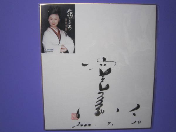 A0662 サイン 色紙 演歌歌手 神野美伽 花ごころ
