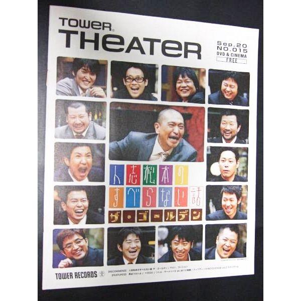 TOWER THeATeR No.015 人志松本のすべらない話