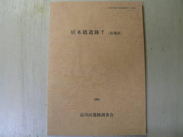 居木橋遺跡7 (B地区) / 東京都品川区 1994年_画像1