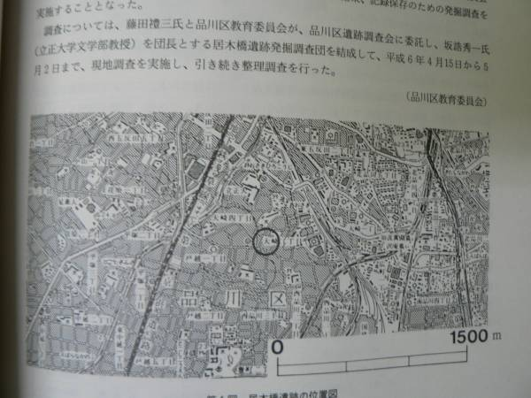 居木橋遺跡7 (B地区) / 東京都品川区 1994年_画像3