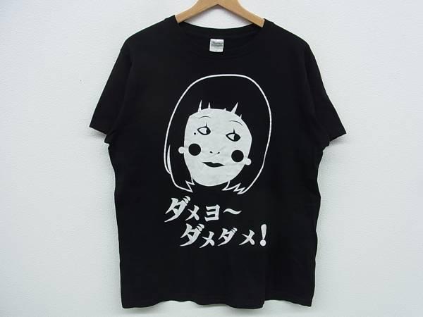 日本エレキテル連合 Tシャツ L 難有 中野聡子 橋本小雪
