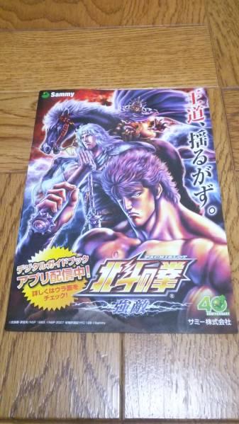 北斗の拳 強敵 パチスロ ガイドブック 小冊子 遊技カタログ サミー_ご検討の程、宜しくお願い致します。