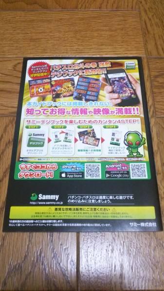 北斗の拳 強敵 パチスロ ガイドブック 小冊子 遊技カタログ サミー_商品状態は、画像で、ご確認下さいませ。