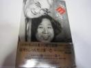 二人でヨの字★横尾忠則淀川長治★1994年初版★兵庫県西脇市
