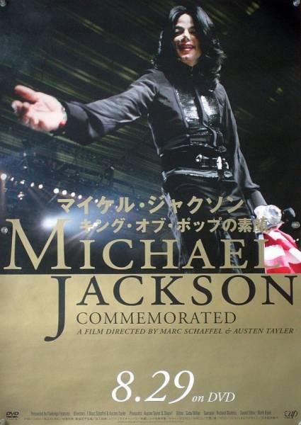 MICHAEL JACKSON マイケル・ジャクソン B2ポスター (2G014)