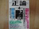 正論 平成15年4月号 日本共産党 南京 拉致