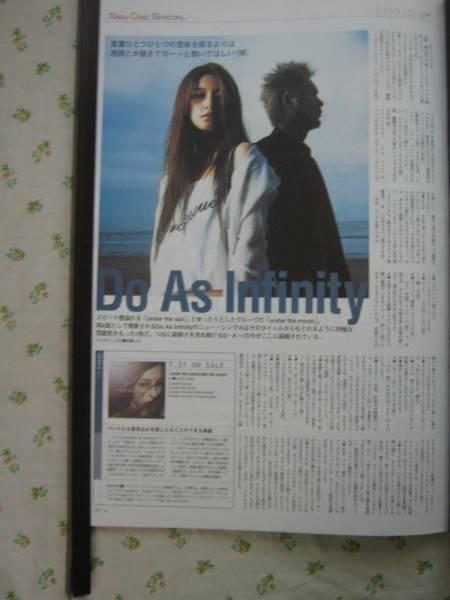 '02【理屈抜きで聴いて欲しい】 do as infinity 伴都美子 ♯