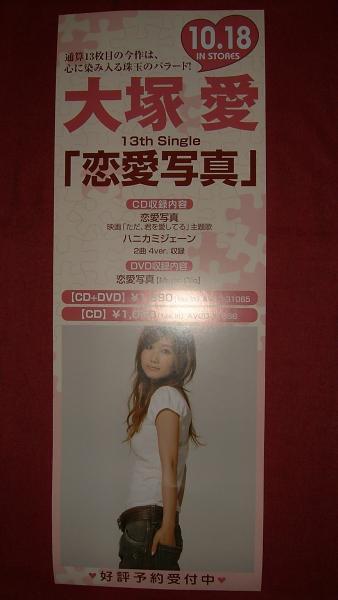 【ポスター2】 大塚愛/恋愛写真 非売品!筒代不要!