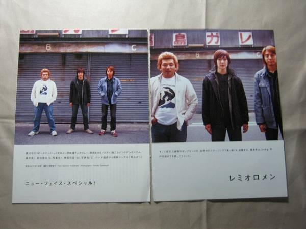 '03【バンド結成~雨上がり完成までを語る】レミオロメン ♯