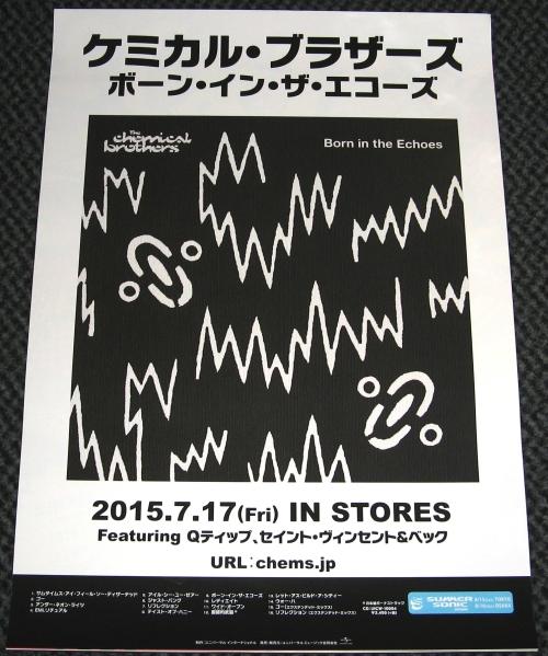 φ1 ケミカル・ブラザーズ/ボーン・イン・ザ・エコーズ ポスター