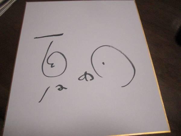 日本アカデミー賞優秀助演女優賞 女優、ファッションモデル 夏帆さん 直筆サイン色紙 グッズの画像