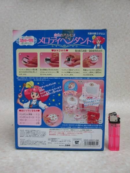 ユタカ1992 魔法のプリンセス ミンキーモモ メロディペンダント_画像2