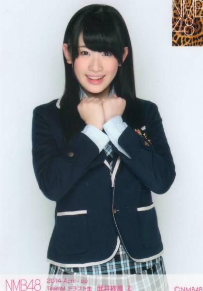 【写真】NMB48 個別生写真2014年4月 April 武井紗良 (2) ドラフト ☆5点半額交渉☆
