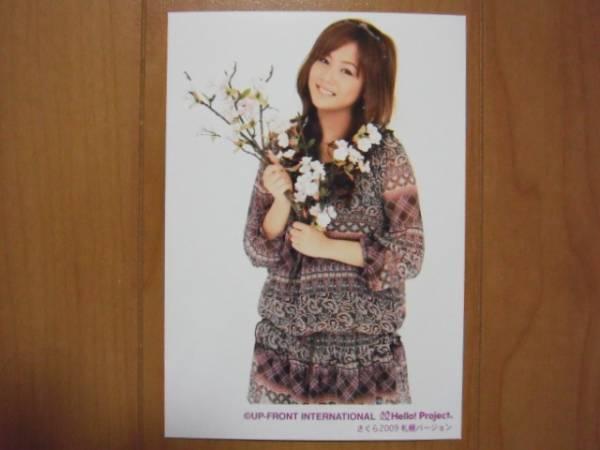 2009/4/21【新垣里沙】ハロショ☆「さくら2009」札幌店ver
