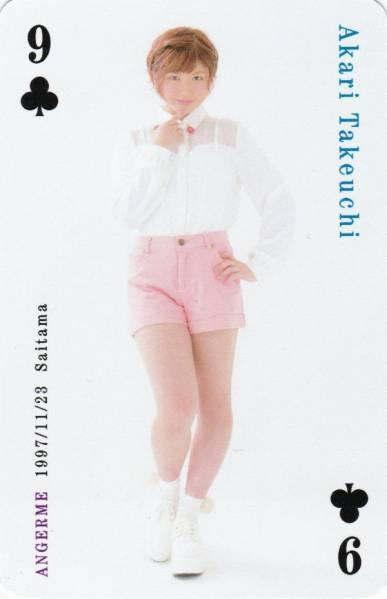 竹内朱莉 アンジュルム ハロプロ コレクショントランプ