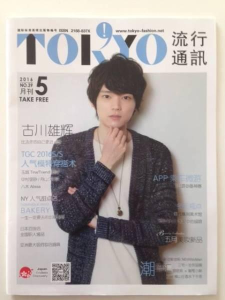 古川雄輝 月間 TOKYO流行通信  雑誌