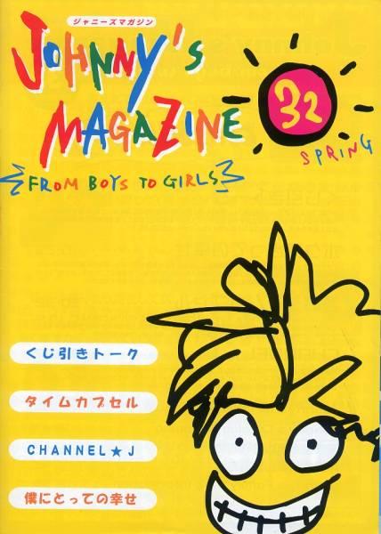 [雑誌]「ジャニーズマガジン vol.32」1999.6■SMAP 他/送料164円 コンサートグッズの画像