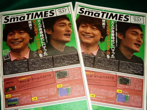 即決!! SmaTIMES#537×2部★草なぎ剛 香取慎吾 スマタイムズ