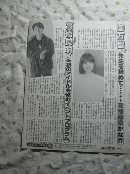 '89【死から2ヶ月 追悼イベント&医療ミス疑惑】 高橋良明 ♯_画像1