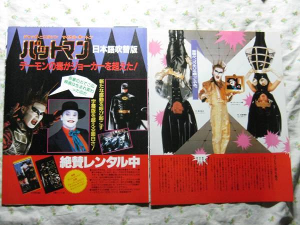 '90【バットマン日本語吹き替え版に登場】 聖飢魔Ⅱ ♯