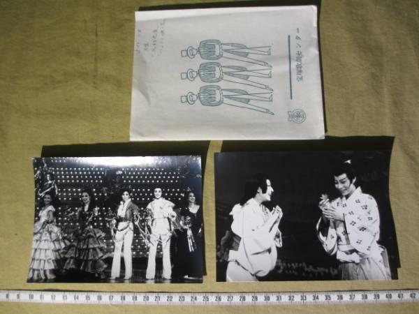 古宝塚ブロマイド 1976年11月 月組「紙すき恋歌」「バレンシア」