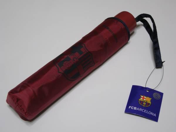 ※正規品※FCバルセロナ 折りたたみ傘(赤) 雨の日に自慢しよう! グッズの画像
