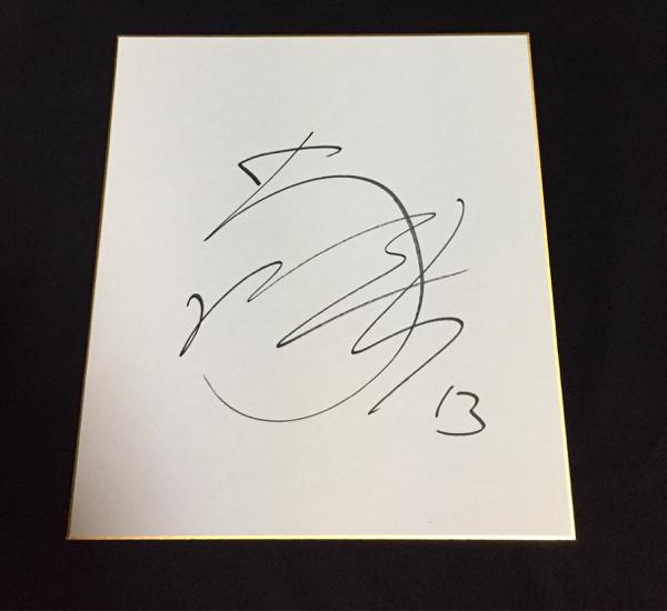 セレッソ大阪 南野拓実選手 直筆サイン色紙