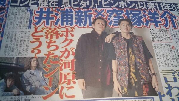 【】井浦新新聞窪塚洋介亀梨和也多部未華子新聞東京バンドワゴン グッズの画像