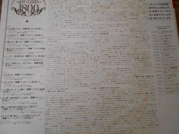 即決 The famous operatic arias 不滅のオペラ・アリア集/帯付 LP盤_画像2